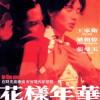 ■映画|花様年華 愛のかたちのポスター