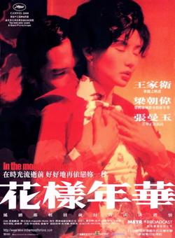 ■映画 花様年華 愛のかたちのポスター