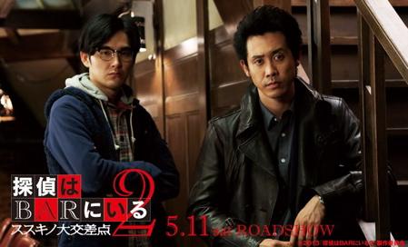■映画 すすきの探偵シリーズ 探偵はBARにいる
