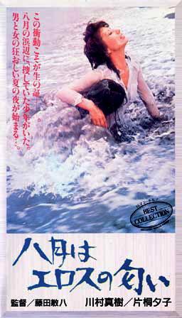■映画 八月はエロスの匂い 1972年日活