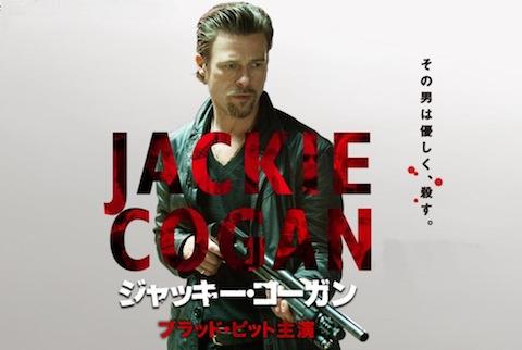 ■映画|ジャッキー・コーガン 殺し屋というビジネス