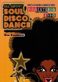 ■音楽 これが70年代ディスコの官能サウンドだ!