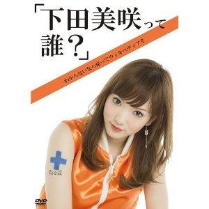 ■芸能|下田美咲って誰? めっちゃ面白いこの人