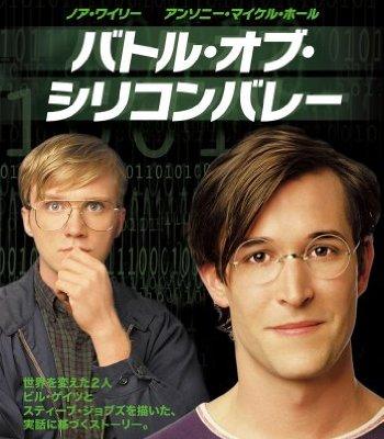 ■映画 バトル・オブ・シリコンバレー ジョブズとゲイツの物語