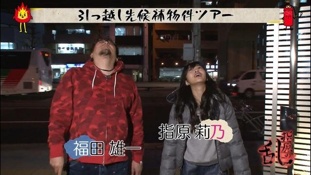 ■芸能|指原の乱 東京賃貸物件巡り