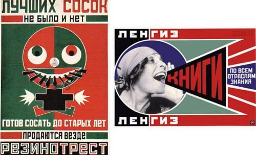 ■デザイン|ロシア・アバンギャルド