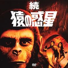 ■映画|猿の惑星シリーズ 逆転した世界