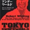■書籍|東京アンダーワールド 夜の六本木を支配した男
