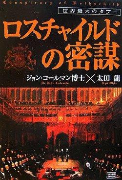 ■書籍|ロスチャイルドの密謀 世界革命行動計画とは