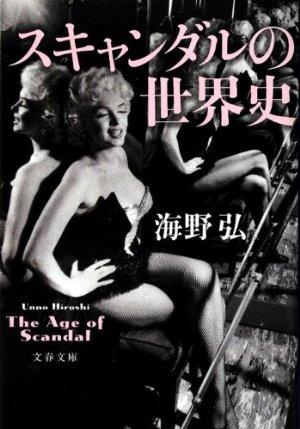 ■芸能|スキャンダル古今東西 芸能人と愛人の関係式