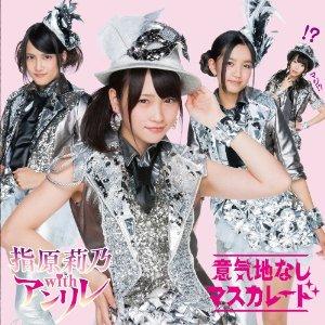 ■芸能 AKB48 イエローカード?