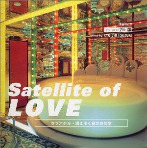 ■書籍|ラブホテル・コレクション 秘密の愛の花園?
