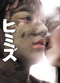 ■映画|ヒミズ 不条理な出来事