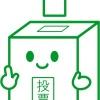 ■社会|2014総選挙 自民圧勝?これでいいのか日本!