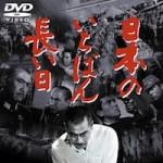■映画|日本のいちばん長い日 その日は永遠に語り継がれてゆく