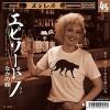 ■音楽|なかの綾さん、遂にオリジナル曲を発売!