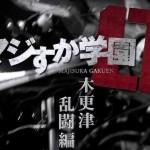 ■芸能|マジすか学園0 木更津乱闘編 HKT48と氣志團が激突する!