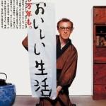 ■80年代|日本のゴールデンエイジ '80s(上篇)80年〜84年
