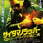 ■映画|SR サイタマノラッパー 日本のヒップホップの状況をあからさまに描く