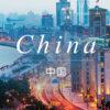 ■社会|中国の最新動向 バブル崩壊もなんとやら、爆買いは不動産にも