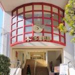■芸能|いまシモキタはどうなってるか 下北沢に新劇場がオープン