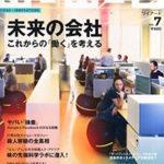 ■デザイン|21世紀のオフィス空間とデザイン