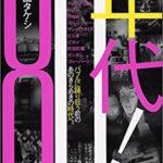 ■80年代|80年代アンソロジー その7「80年代の音楽シーン」