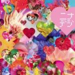 ■アート|蜷川実花の色彩写真