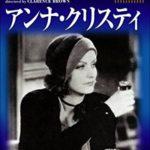 ■映画史|アメリカ映画史4[パート1]グレタ・ガルボの伝説