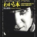 ■町山智宏|映画の見方がわかる本(再紹介)