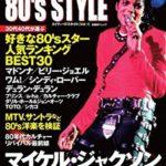 ■80年代|80年代アンソロジー その6