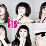 ■音楽|BiS アイドル界のハードコア