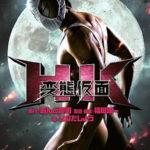 ■映画 HK 変態仮面 パンティをかぶったヒーロー!