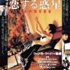 ■映画|ウォン・カーウァイ作品の価格が高い