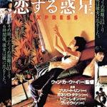 ■映画 ウォン・カーウァイ作品の価格が高い