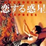 ■映画|恋する惑星 香港的ポップな恋愛映画