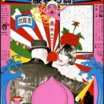 ■デザイン|ジャパン・アバンギャルド アングラ演劇のポスター