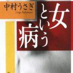 ■書籍|中村うさぎ 女という病、愛という病!
