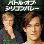 ■映画|バトル・オブ・シリコンバレー ジョブズとゲイツの物語