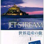 ■音楽 ジェットストリーム 空への誘い