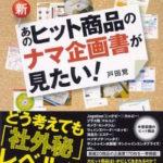 ■書籍|ヒット商品のナマ企画書!