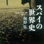 ■書籍|海野弘 スパイの世界史